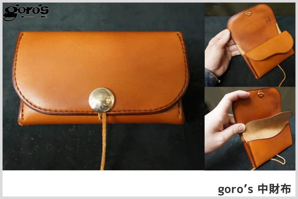 ゴローズの中財布の画像