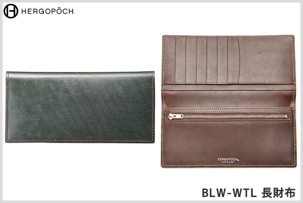 エルゴポックのブライドルレザーの長財布の画像
