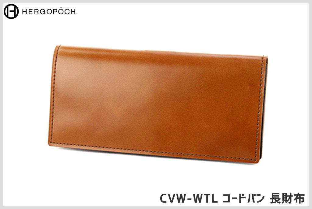 エルゴポックのコードバンの長財布の画像