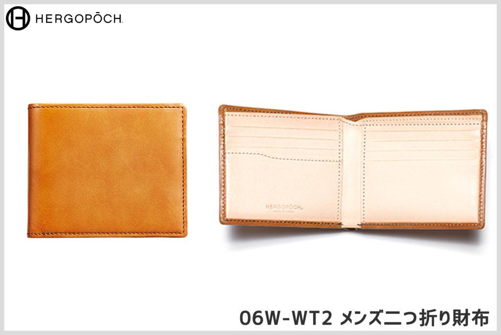 エルゴポックの二つ折り財布の画像