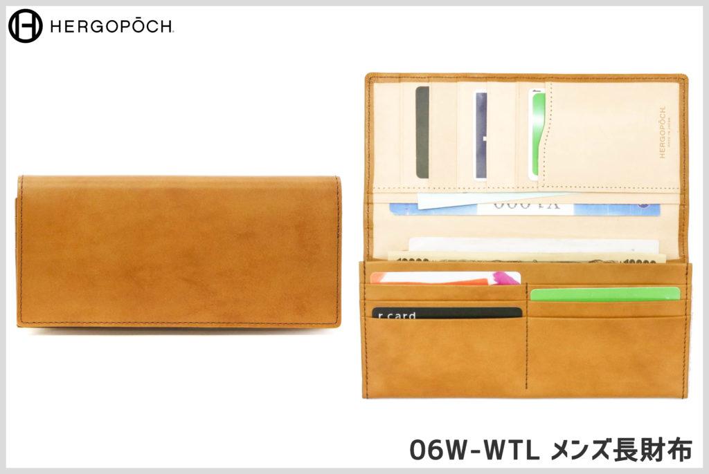 エルゴポックの長財布の画像