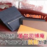 メゾンドヒロアンの薄い革財布の画像