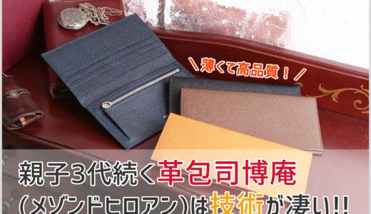 「メゾンドヒロアン」の財布は革が薄くて強度があると評判!