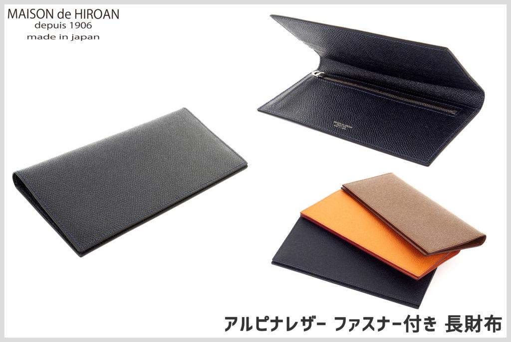 メゾンドヒロアンのアルピナレザー長財布の画像