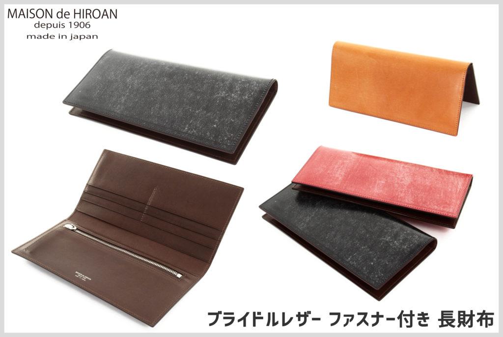 メゾンドヒロアンのブライドルレザー長財布の画像