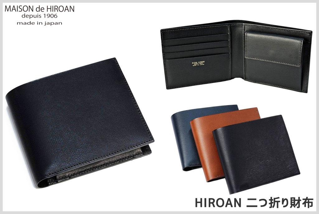 メゾンドヒロアンの二つ折り財布の画像