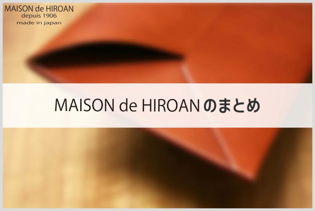メゾンドヒロアンの財布の画像