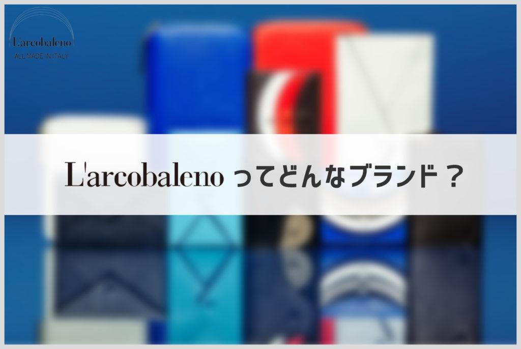 ラルコバレーノのブランド説明の画像