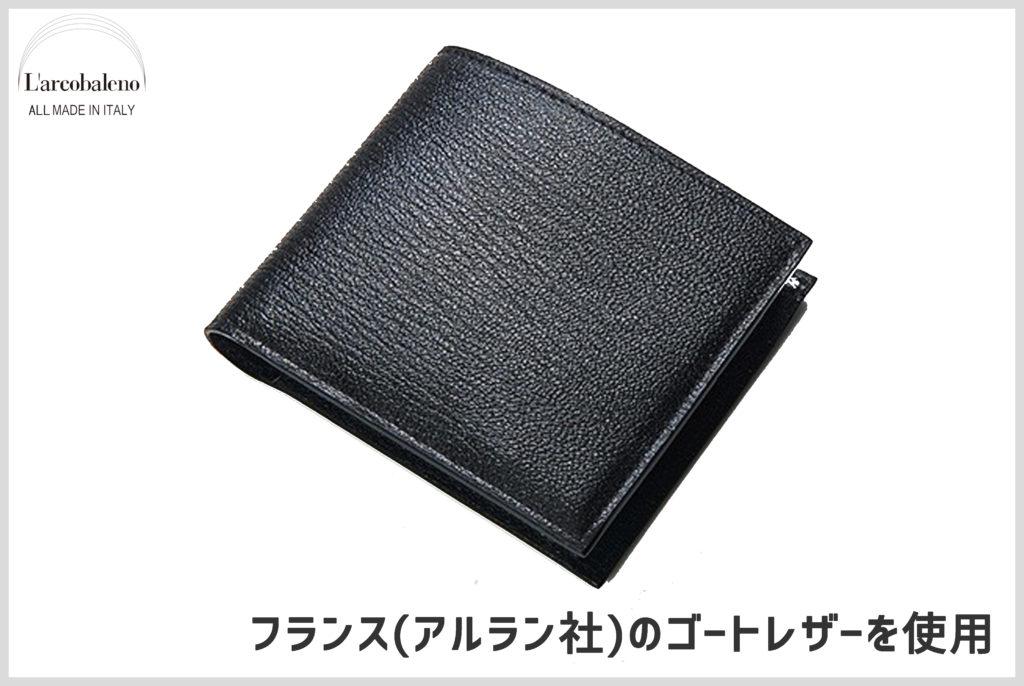 ラルコバレーノのゴートレザーの財布の画像