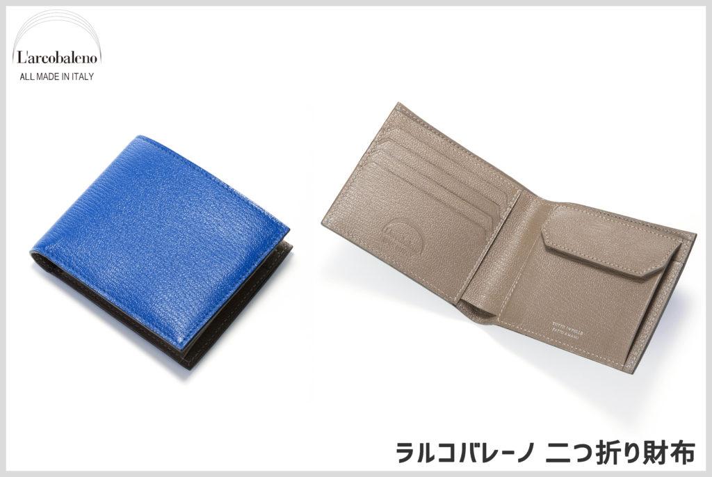 ラルコバレーノの二つ折り財布の画像