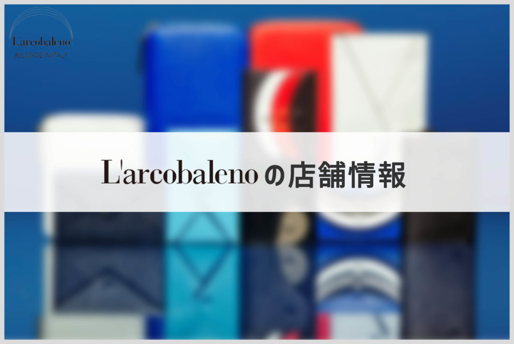ラルコバレーノの店舗情報の画像