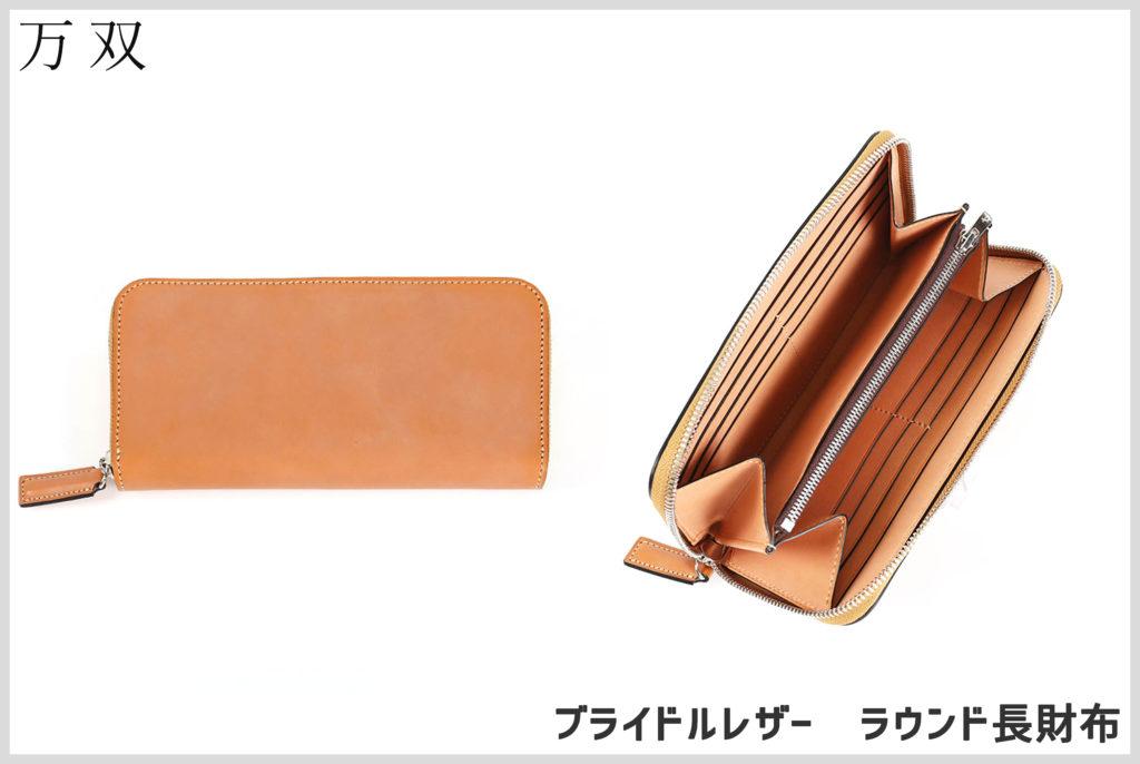 万双のブライドルレザーのラウンドジップ長財布の画像