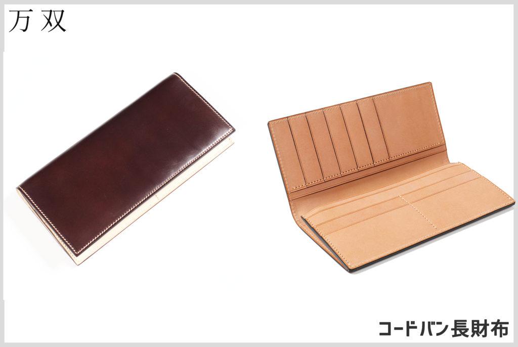 万双のコードバンの長財布の画像