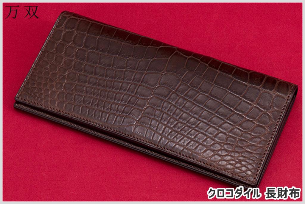 万双のクロコダイル長財布の画像