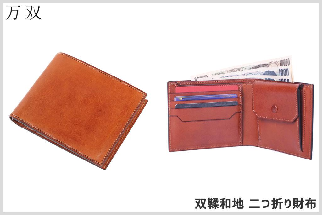 万双の双鞣和地の二つ折り財布の画像