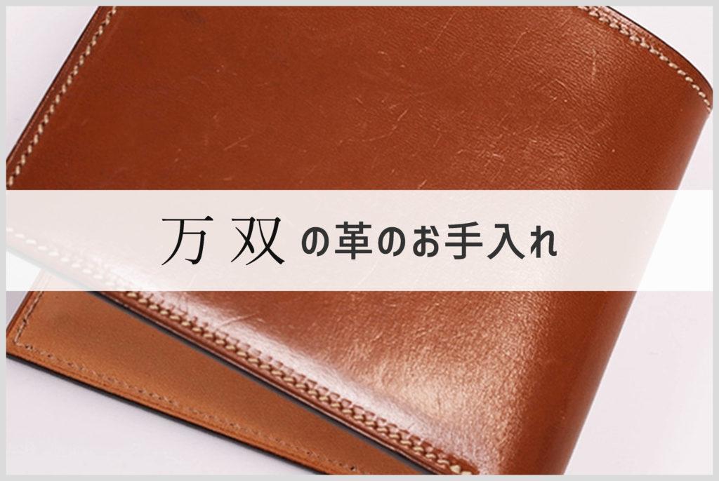 万双の二つ折り財布のエイジング画像