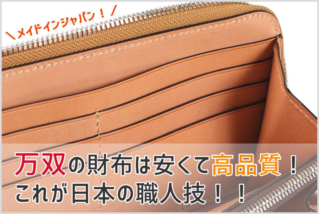 万双のコードバンの財布の画像