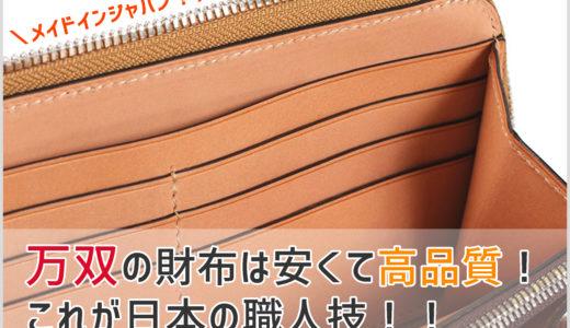 「万双」の財布は高品質なのに安い! 徹底解説と財布の紹介をします。