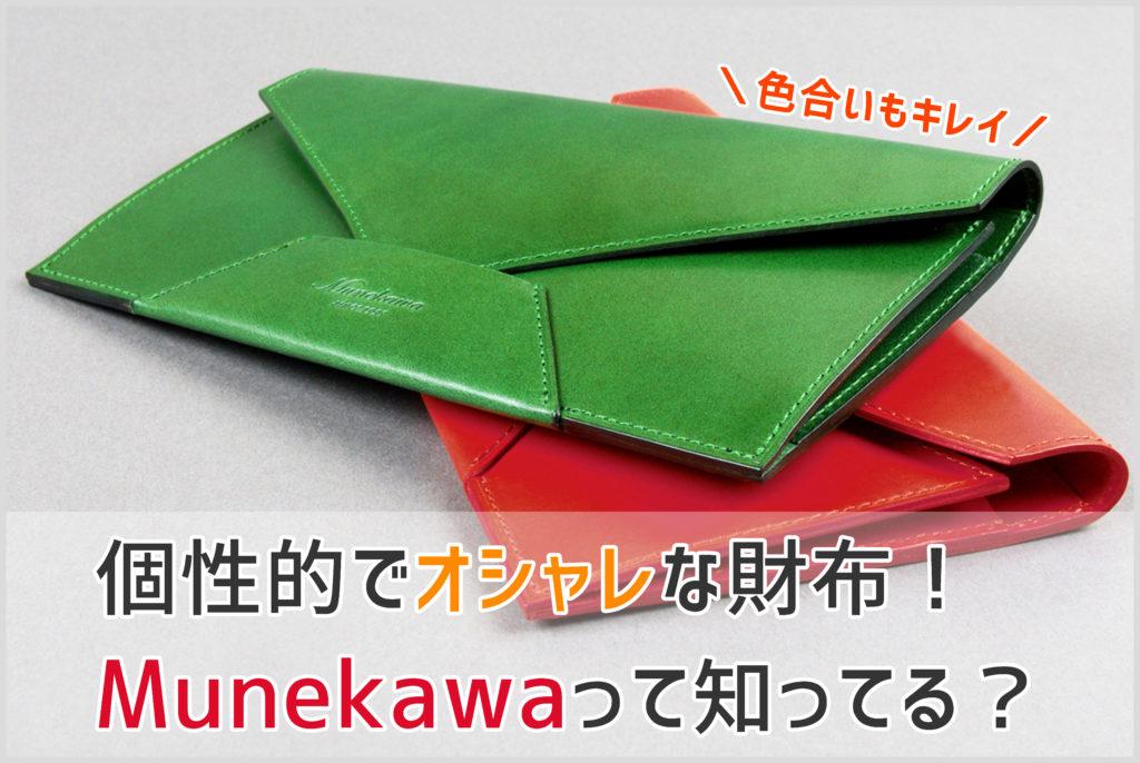 革工房ムネカワの封筒型長財布の画像