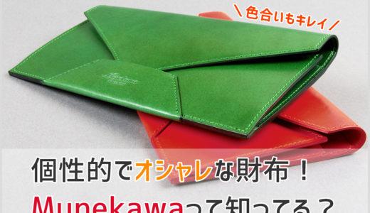 大阪の革工房「Munekawa(ムネカワ)」の財布はシンプルでカッコいい!
