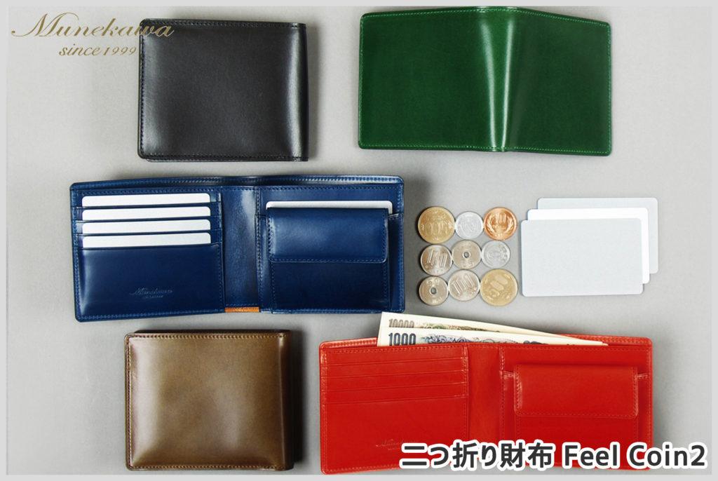 ムネカワの二つ折り財布の画像