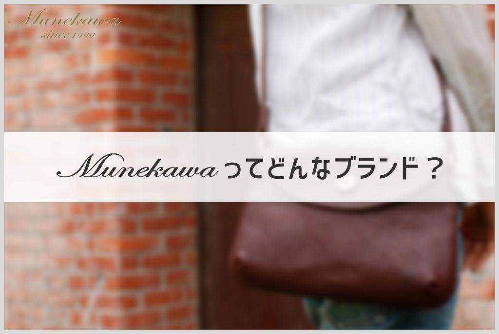 ムネカワのバッグの画像