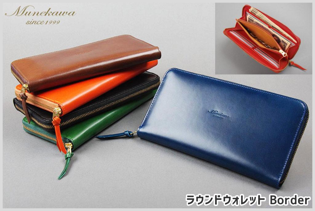 ムネカワのラウンドファスナー長財布の画像