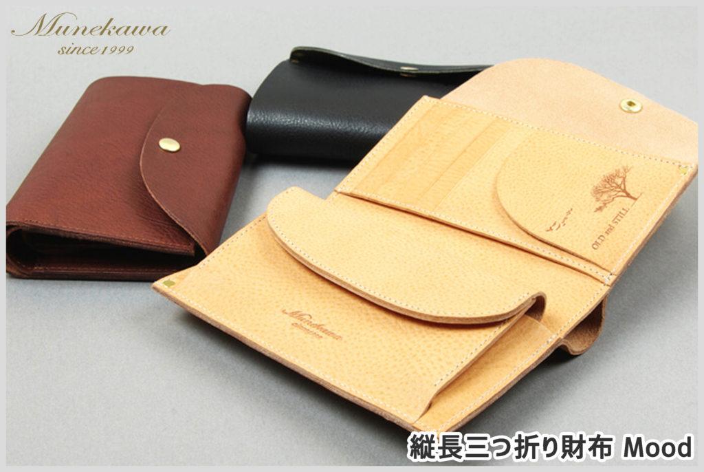 munekawaの縦長三つ折り財布の画像