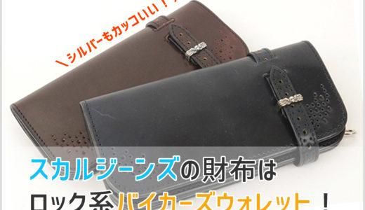 ロック&アメカジ系ウォレット!「スカルジーンズ」の財布はどこで買えるの?
