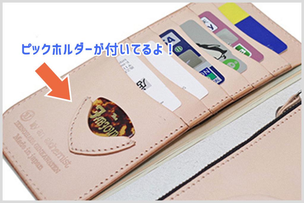 ピックケースの付いた財布の画像