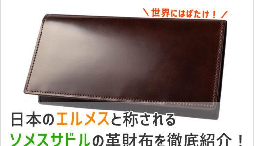日本が認めた革工房!ソメスサドルの革財布と店舗を徹底紹介!