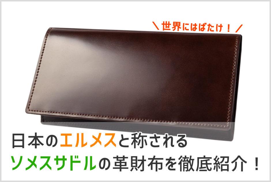 ソメスサドルの革財布の画像
