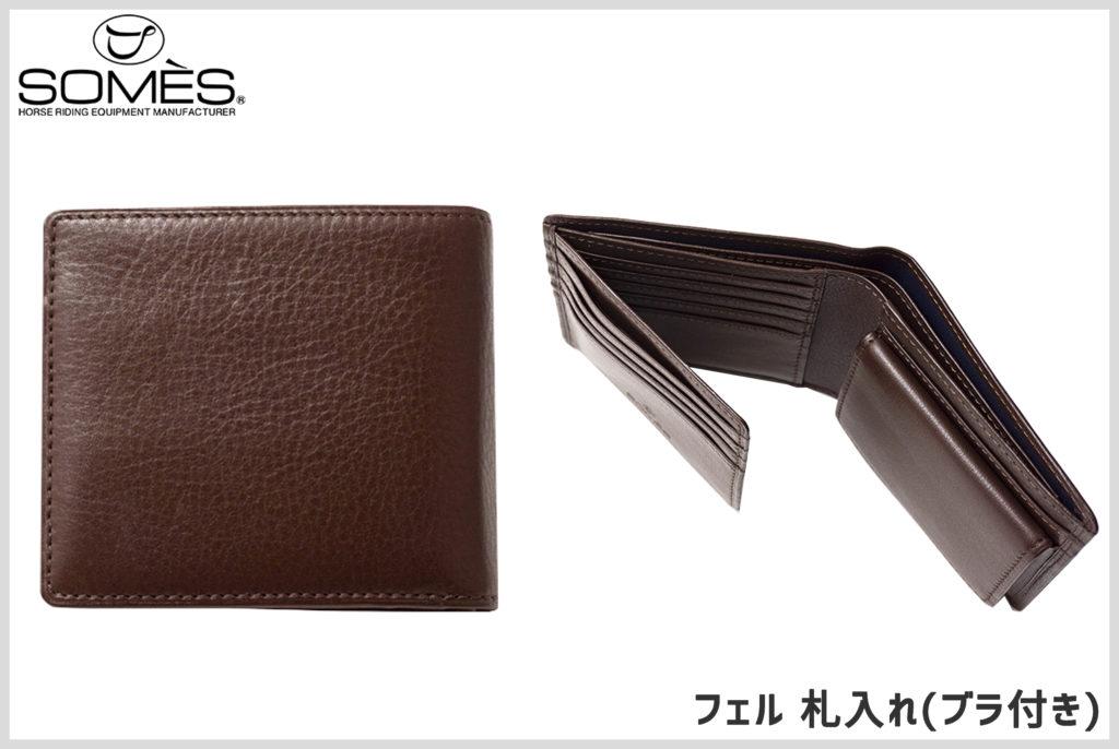 ソメスサドルの二つ折り財布FELLの画像