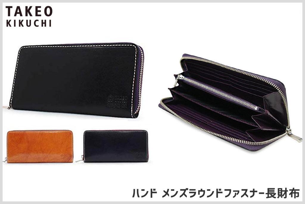 タケオキクチのラウンドジップ長財布の画像