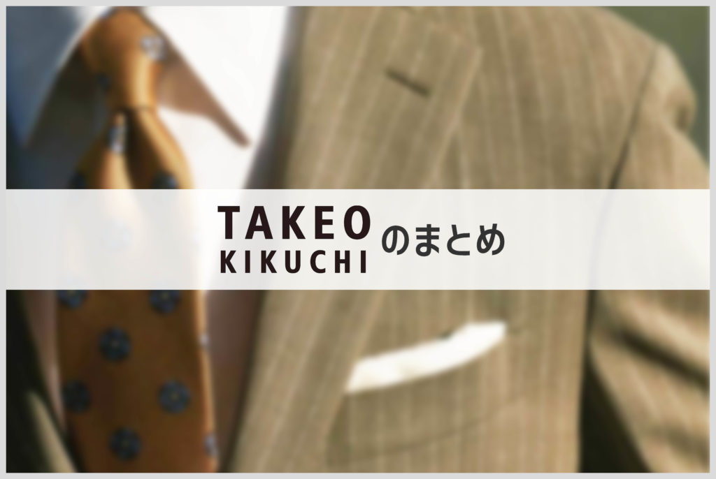 タケオキクチのスーツの画像