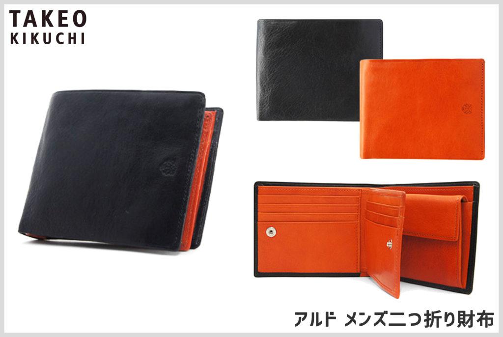 タケオキクチの二つ折り財布アルドの画像