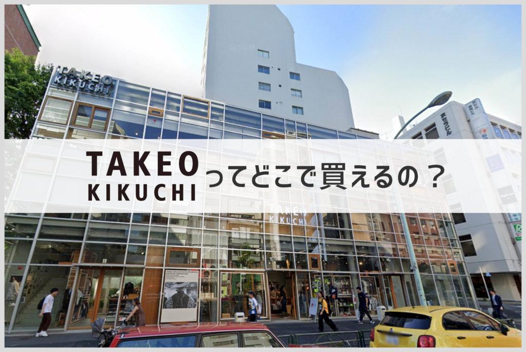 タケオキクチの本店の画像