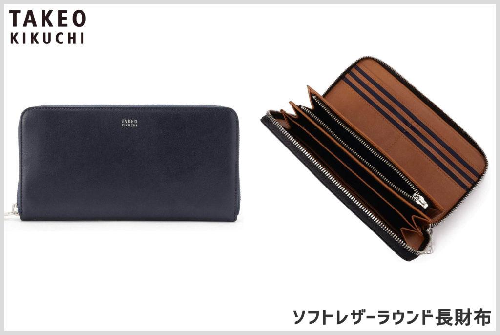 タケオキクチのラウンドファスナー長財布の画像