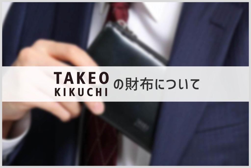 タケオキクチのスーツと財布の画像