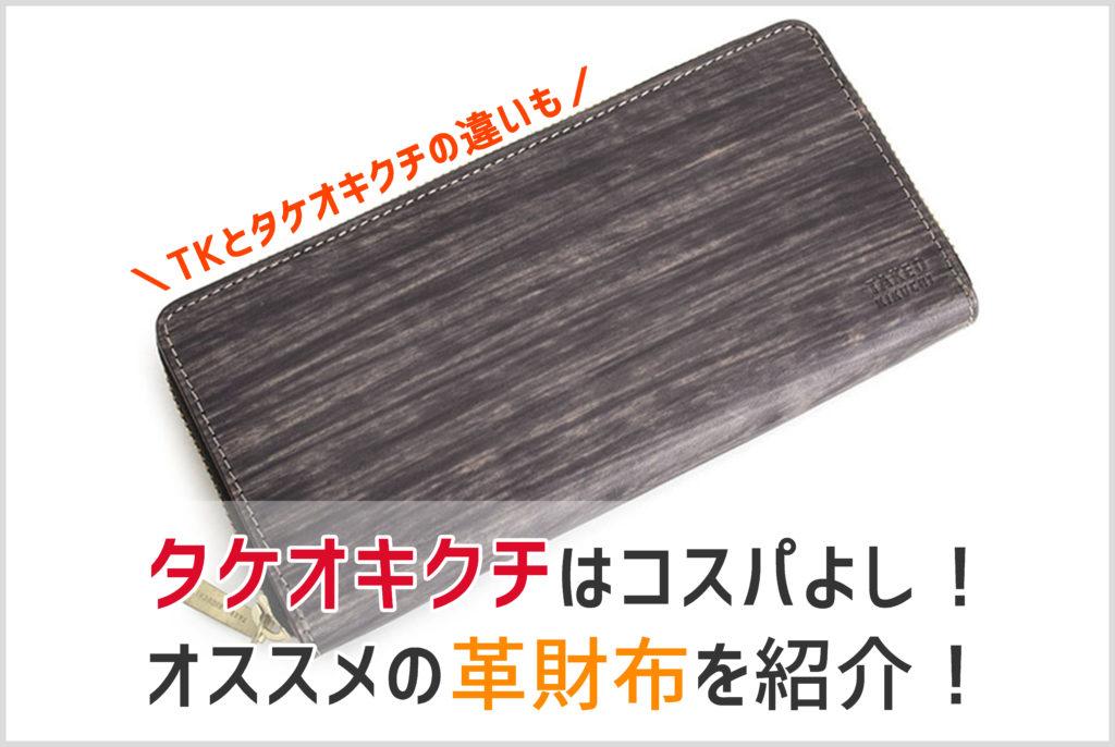 タケオキクチの革財布の画像