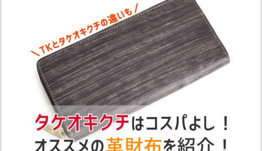 タケオキクチの財布は買い? 年齢層やTKとの違いを革財布好きが徹底解説します!