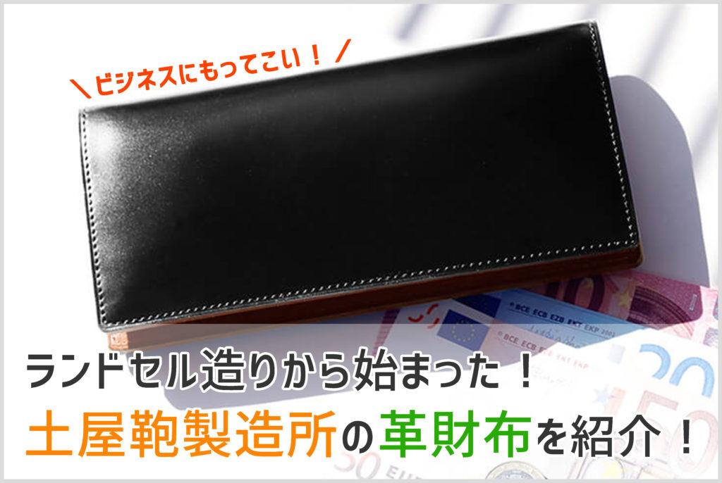 土屋鞄製造所の革財布の画像