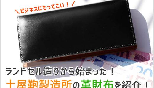 土屋鞄製造所の口コミと革財布について。シンプルで使いやすい人気の財布を紹介!