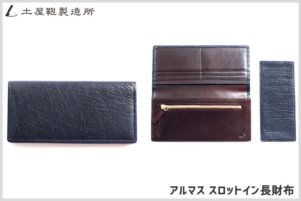 土屋鞄製造所のアルマス長財布の画像