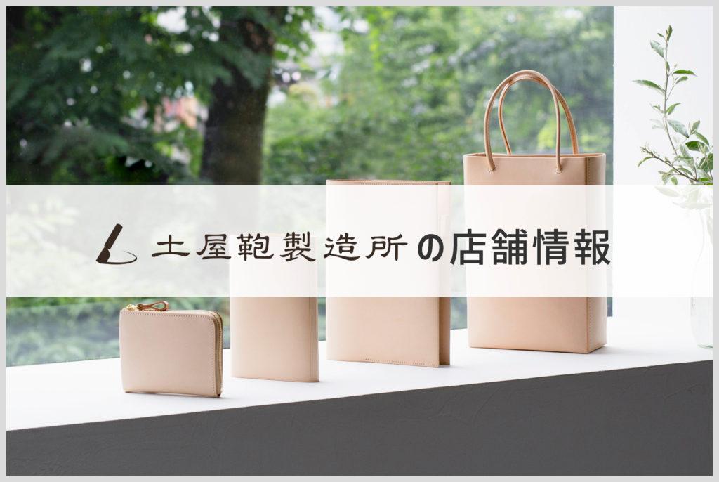土屋鞄製造所の店舗情報の画像