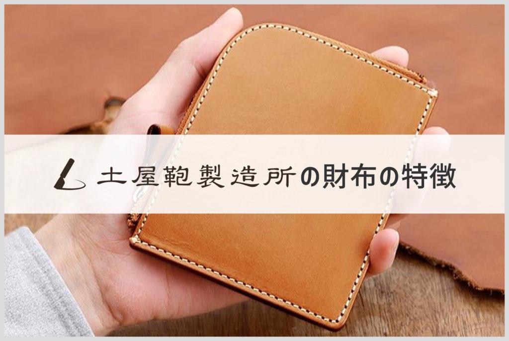 土屋鞄製造所の財布の特徴の画像
