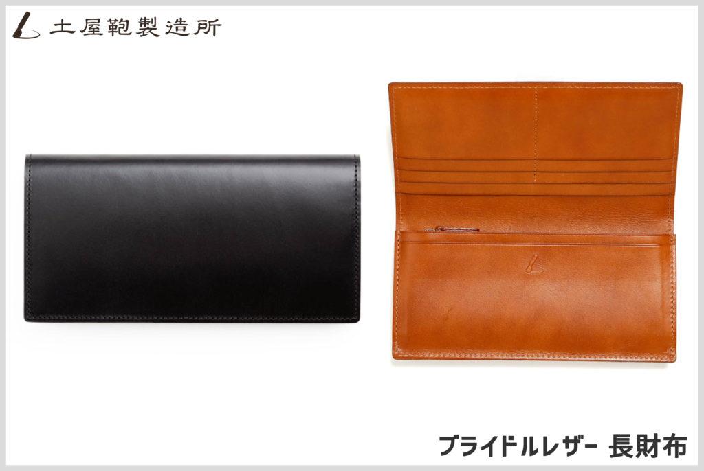 土屋鞄製造所のブライドルレザー長財布の画像