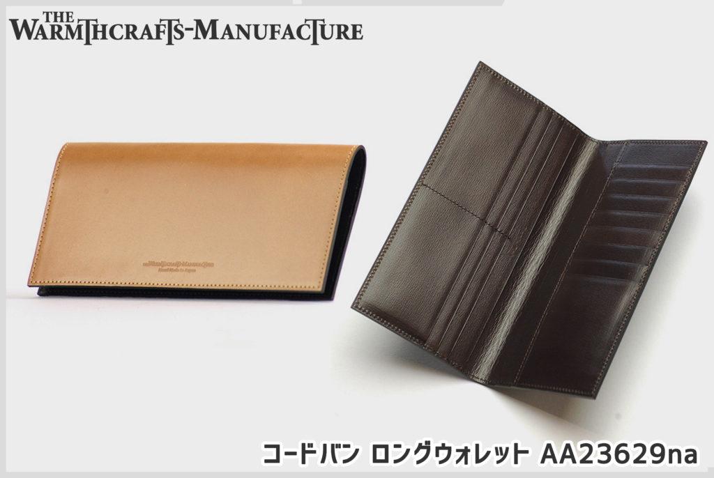 ウォームスクラフツの長財布の画像