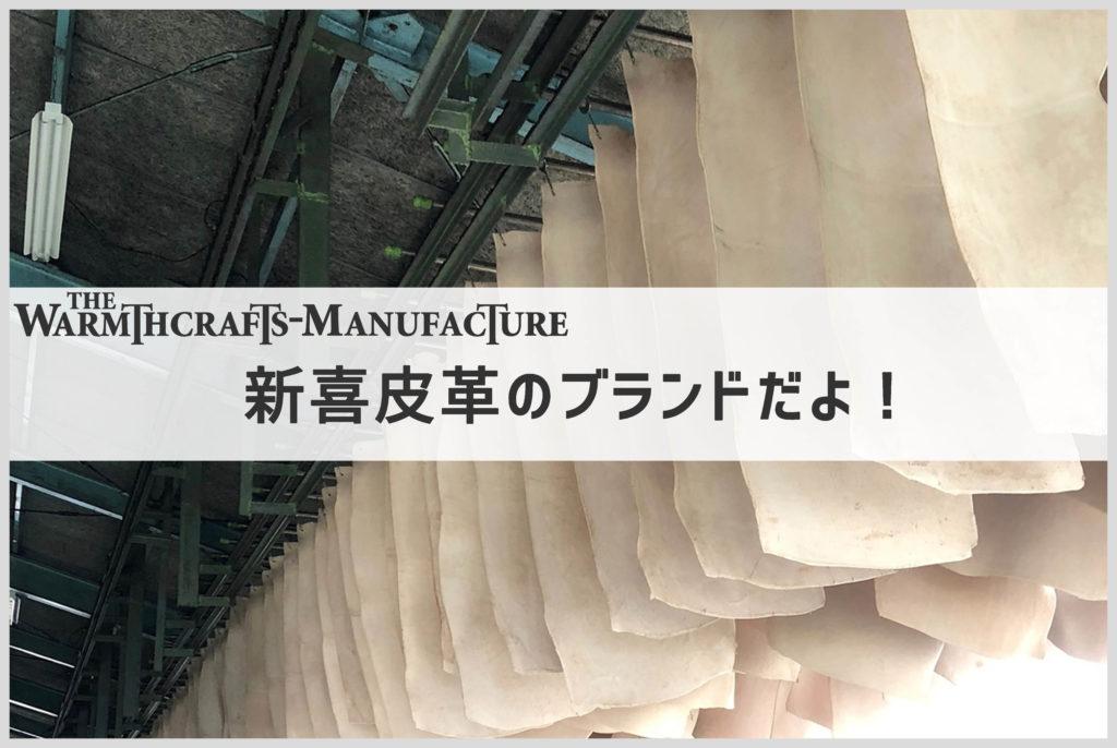 新喜皮革の工場のコードバンの画像