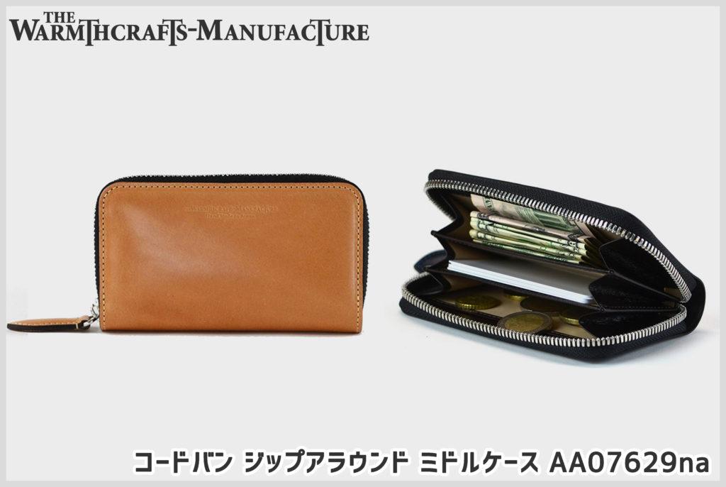 ウォームスクラフツのラウンドジップ財布の画像